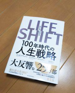 LIFE SHIFT 100年時代