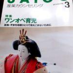 産業カウンセラー会報誌 ワンオペ育児